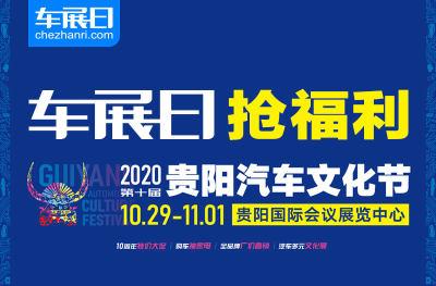 「车展日」送福利 2020贵阳汽车文化节门票限量抢