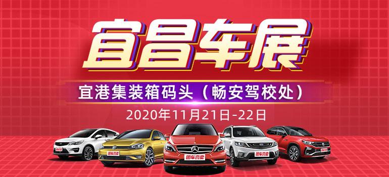 2020第二十四届宜昌惠民车展