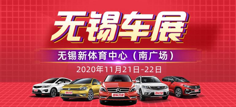 2020第三十五届无锡惠民购车节