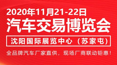 沈陽2020第五屆汽車交易博覽會