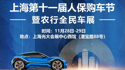 2020上海第十一届人保购车节暨农行全民车展