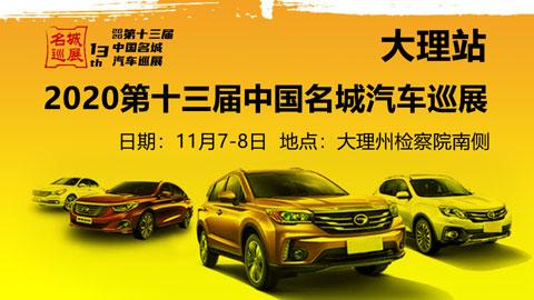 2020(第十三届)中国名城汽车巡展大理站