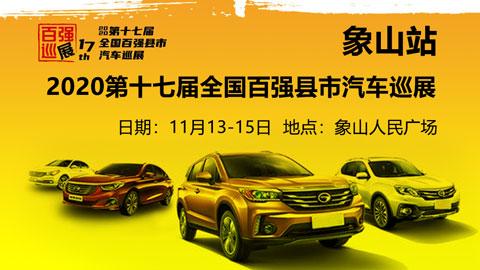 2020(第十七屆)全國百強縣市汽車巡展象山站