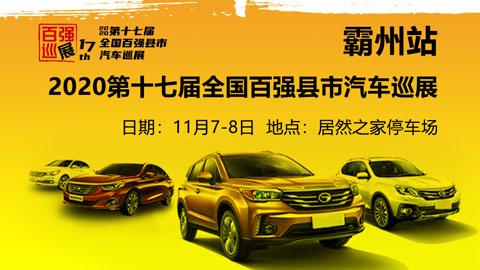 2020(第十七届)全国百强县市汽车巡展霸州站