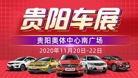 2020汽车嗨购节暨贵阳第29届惠民车展