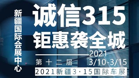 2021新疆3•15国际车展