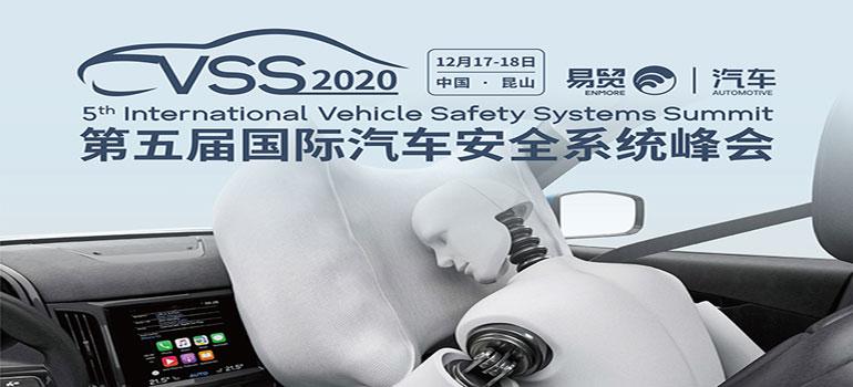 2020VSS第五届国际汽车安全系统峰会