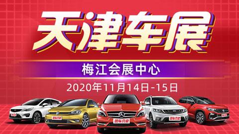 2020天津第二十三屆惠民團車節