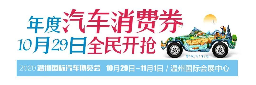 温州车博会