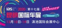 2020昆明国际车展开幕在即,免费门票12月9日限量抢