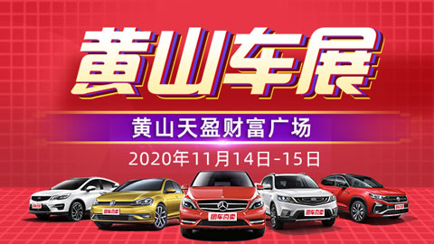 2020第一屆黃山惠民團車節