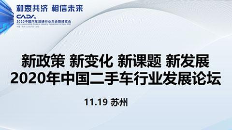 2020中國汽車流通行業年會二手車發展論壇