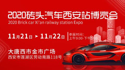 2020磚頭汽車西安汽車博覽會