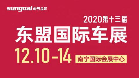 2020第十三届中国-东盟(南宁)国际汽车展览会暨新能源·智能汽车展
