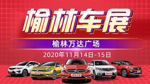 2020榆林第八屆惠民車展