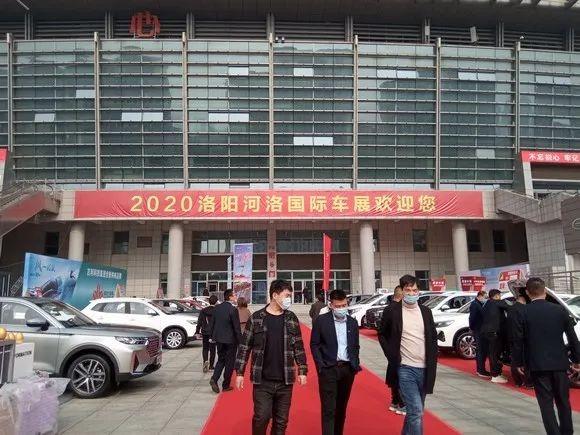 洛阳国际车展