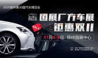2020扬州汽车博览会特价车,买车一定不能错过!