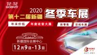 2020新疆12.12冬季车展,集优惠政策于一体