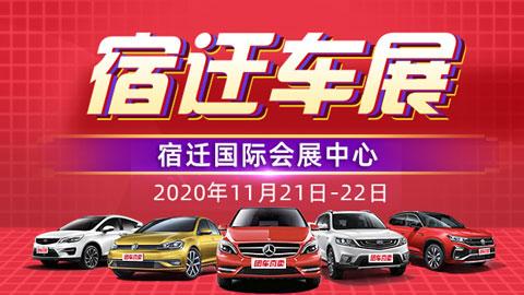 2020宿迁第十二届惠民车展