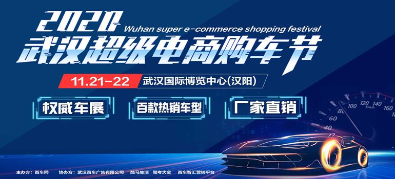 2020武汉超级电商购车节