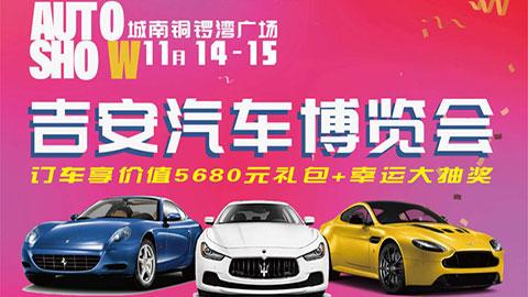2020吉安汽車博覽會