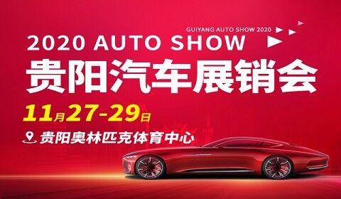 2020贵阳汽车博览会