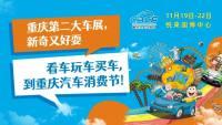 潮玩打卡!重庆汽车消费节111种耍法,花式宠爱重庆人!