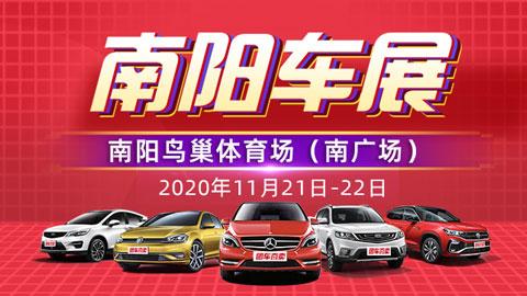 2020南阳冬季惠民团车节