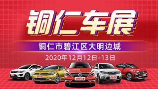 2020铜仁第七届惠民团车节