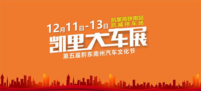 2020凯里冬季车展暨第五届黔东南州汽车文化节
