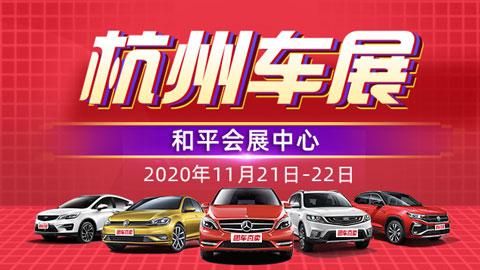 2020第三十八届杭州惠民车展