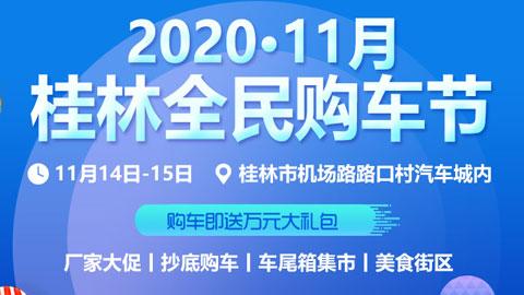 2020桂林全民購車節