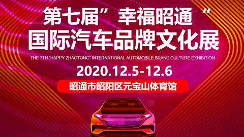 """2020第七届""""幸福昭通""""国际汽车品牌文化展"""