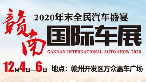 2020赣南国际车展