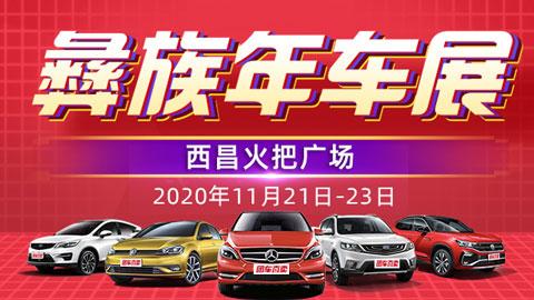 2020西昌第三届惠民团车节