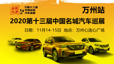 2020(第十三屆)中國名城汽車巡展萬州站