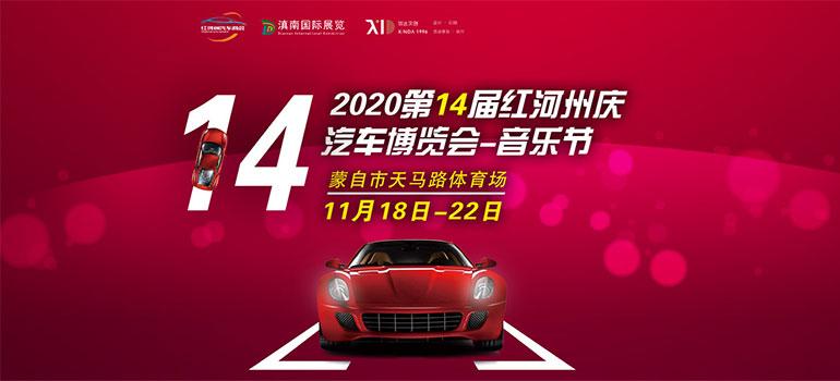 2020第14届红河州州庆汽车博览会·音乐节
