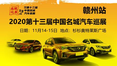 2020(第十三屆)中國名城汽車巡展贛州站