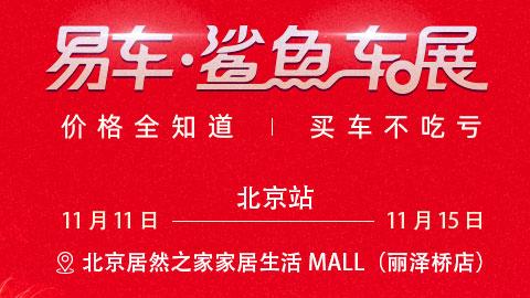 2020易車鯊魚車展北京站11月展