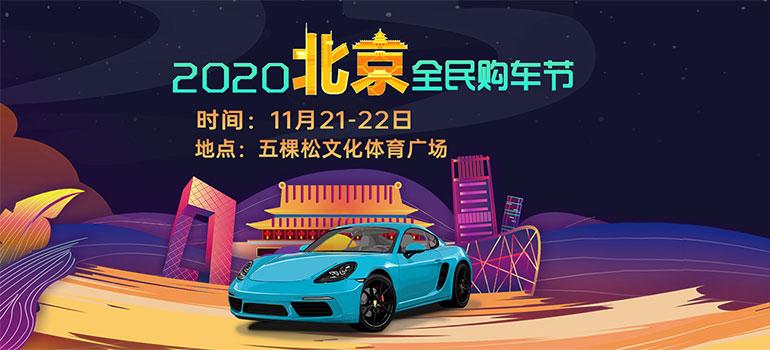 2020北京金秋全民购车节