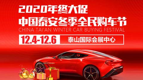 2020年终大促·中国泰安冬季全民购车节
