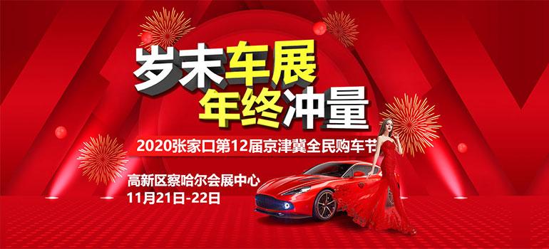 2020张家口第12届京津冀全民购车节