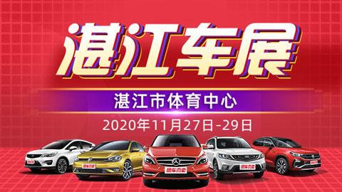 2020湛江第十一届惠民车展