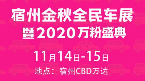 2020宿州金秋全民购车节暨2020万粉盛典