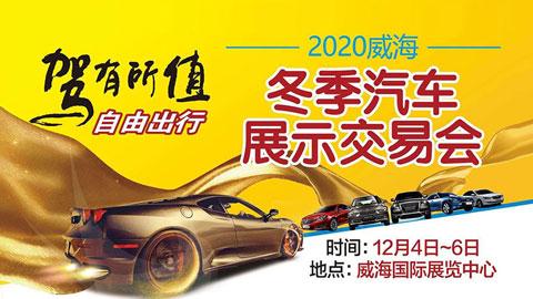 2020威海冬季汽车展示交易会