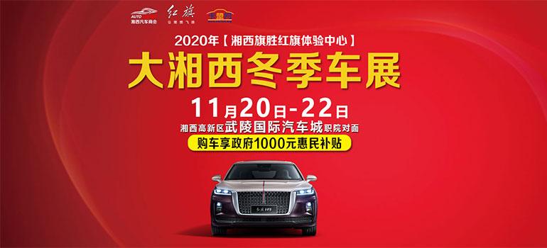 2020大湘西冬季车展