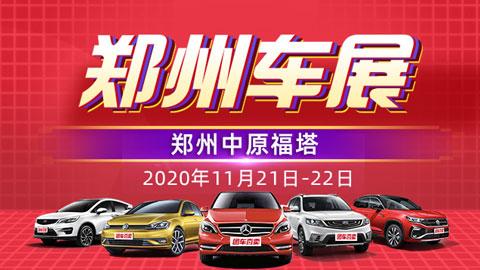 2020郑州第三十一届惠民团车节