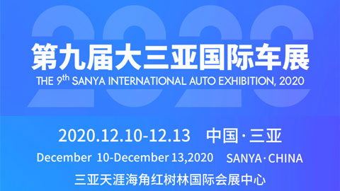 2020第九届大三亚国际车展