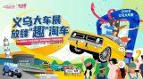 第十四届义乌汽车文化节免费门票限量开抢!