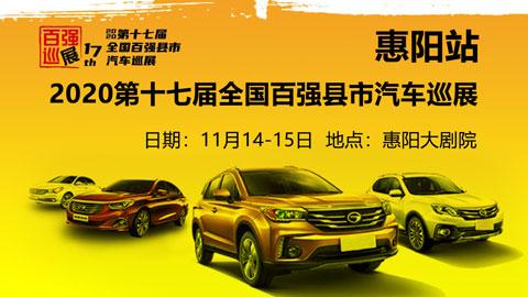 2020(第十七屆)全國百強縣市汽車巡展惠陽站